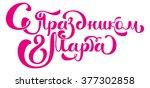 congratulations on march 8....   Shutterstock .eps vector #377302858