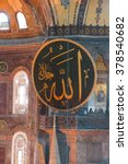 Small photo of ISTANBUL, TURKEY - MAY 17, 2014 - Calligraphy roundel with the name of Allah, interior in the gallery of Hagia Sophia in Istanbul, Turkey