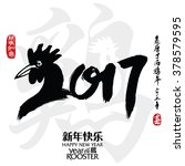 chinese calligraphy 2017.... | Shutterstock .eps vector #378579595