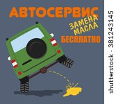 car repair technical service... | Shutterstock .eps vector #381243145