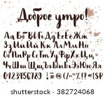 brush written cyrillic alphabet ... | Shutterstock .eps vector #382724068