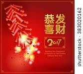 chinese new year greetings. the ... | Shutterstock .eps vector #383020162
