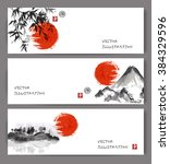 three banners with red sun ... | Shutterstock .eps vector #384329596
