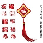 new year ornament design | Shutterstock .eps vector #38512864