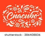 thank you cyrillic calligraphy  ... | Shutterstock .eps vector #386408836