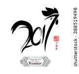 chinese calligraphy 2017.... | Shutterstock .eps vector #388519498