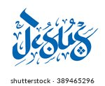 jesus name with arabic spirit | Shutterstock .eps vector #389465296