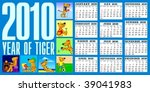 2010 is year of tiger | Shutterstock .eps vector #39041983