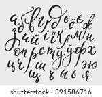 brush style vector cyrillic... | Shutterstock .eps vector #391586716