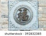 shaanxi  china   jun 03 2015 ... | Shutterstock . vector #392832385