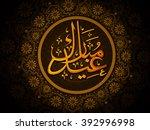 creative arabic islamic... | Shutterstock .eps vector #392996998