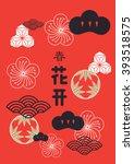 asian pattern  japanese element ... | Shutterstock .eps vector #393518575