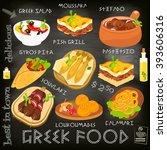 greek food menu card with... | Shutterstock .eps vector #393606316