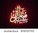 glossy arabic islamic...   Shutterstock .eps vector #393919792