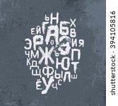 vector set of russian alphabet... | Shutterstock .eps vector #394105816