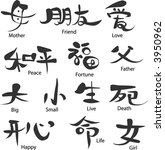 chinese writing | Shutterstock .eps vector #3950962