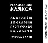 vector bold cyrillic  alphabet. ... | Shutterstock .eps vector #395644462