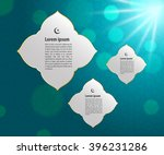 muslim abstract greeting... | Shutterstock .eps vector #396231286