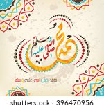 arabic and islamic calligraphy... | Shutterstock .eps vector #396470956