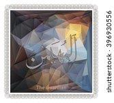 vector arabic calligraphy... | Shutterstock .eps vector #396930556