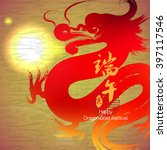 vector  east asia dragon boat... | Shutterstock .eps vector #397117546