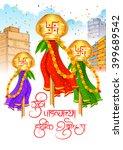 illustration of gudi padwa  ... | Shutterstock .eps vector #399689542