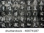 Grunge Chinese Calligraphy On...