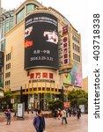 shanghai  china   mar 31  2016  ... | Shutterstock . vector #403718338