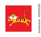 cartoon tiger icon. vector... | Shutterstock .eps vector #403909285