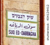 street sign suq eq dabbagha in... | Shutterstock . vector #404124412