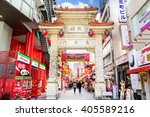 KOBE, JAPAN - DECEMBER 17, 2015: Chinatown district of Kobe at the main gate. It is one of three designated Chinatowns in Japan. - stock photo