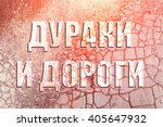 inscription 'fools and roads' ... | Shutterstock . vector #405647932