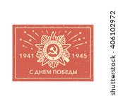 Victory Day Card With Great...