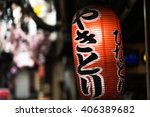 Red Lantern With Japanese...