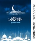 ramadan kareem greeting with... | Shutterstock .eps vector #406770742