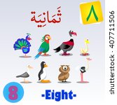 Vector Arabic Number With...