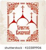 russian easter. vector...   Shutterstock .eps vector #410389906