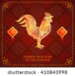 chinese new year 2017 greeting... | Shutterstock .eps vector #410843998