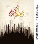 illustration of ramadan kareem... | Shutterstock .eps vector #411510262