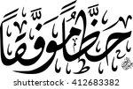 """good luck"" arabic calligraphy | Shutterstock .eps vector #412683382"