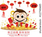 happy chinese new year and... | Shutterstock .eps vector #412740685
