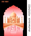 frame with taj mahal reflected... | Shutterstock .eps vector #41315422