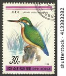 "Small photo of MOSCOW, RUSSIA - CIRCA APRIL, 2016: a post stamp printed in the NORTH KOREA shows a bird Alcedo atthis bengalensis, the series ""Birds"", circa 1988"
