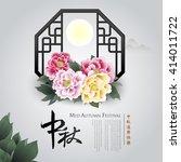 chinese lantern festival... | Shutterstock .eps vector #414011722