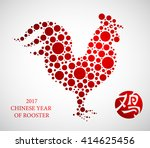 rooster as symbol of chinese... | Shutterstock .eps vector #414625456