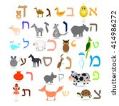 hebrew animals alphabet.... | Shutterstock .eps vector #414986272