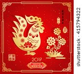 rooster year chinese zodiac... | Shutterstock .eps vector #415794322