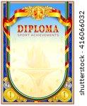 empty sport diploma template ... | Shutterstock .eps vector #416066032