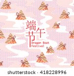 vector chinese rice dumplings... | Shutterstock .eps vector #418228996