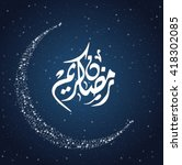 Ramadan Celebration  Moon On...